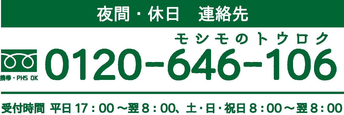 夜間・休日 連絡先 0120-646-106