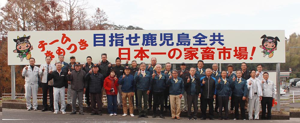 地域一体となって、質・量ともに日本一の家畜市場、日本一の産地を目指しています。