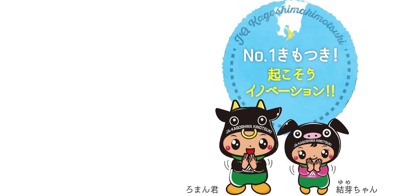 No.1きもつき!起こそうイノベーション!!