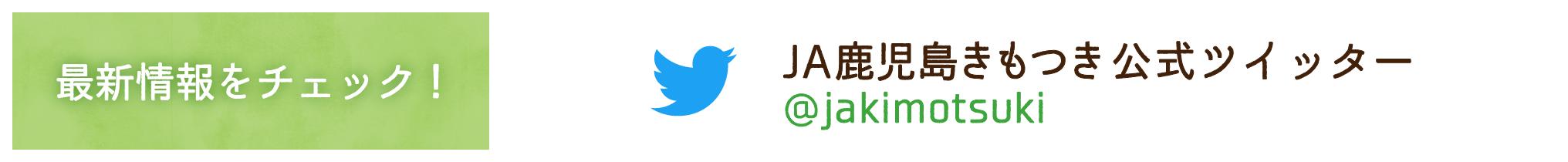 JA鹿児島きもつき公式ツイッター